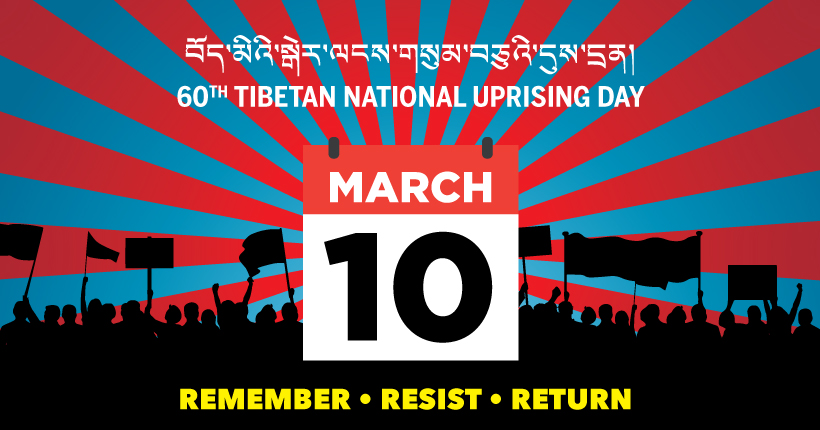 March 10: Tibetan National Uprising Day | 60th Commemoration