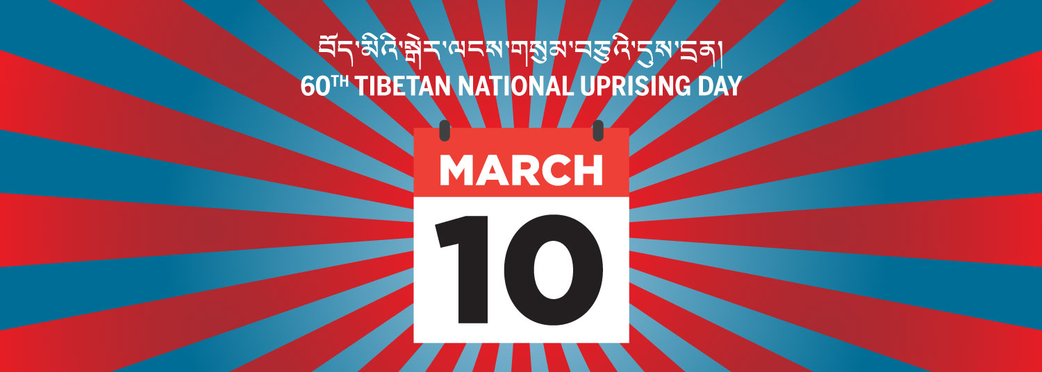 March 10: 60th Tibetan National Uprising Day